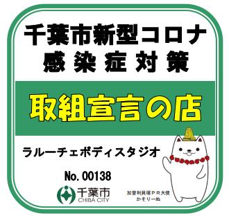 新型コロナウイルス感染症対策 取り組み宣言の店として千葉市のホームページに掲載予定